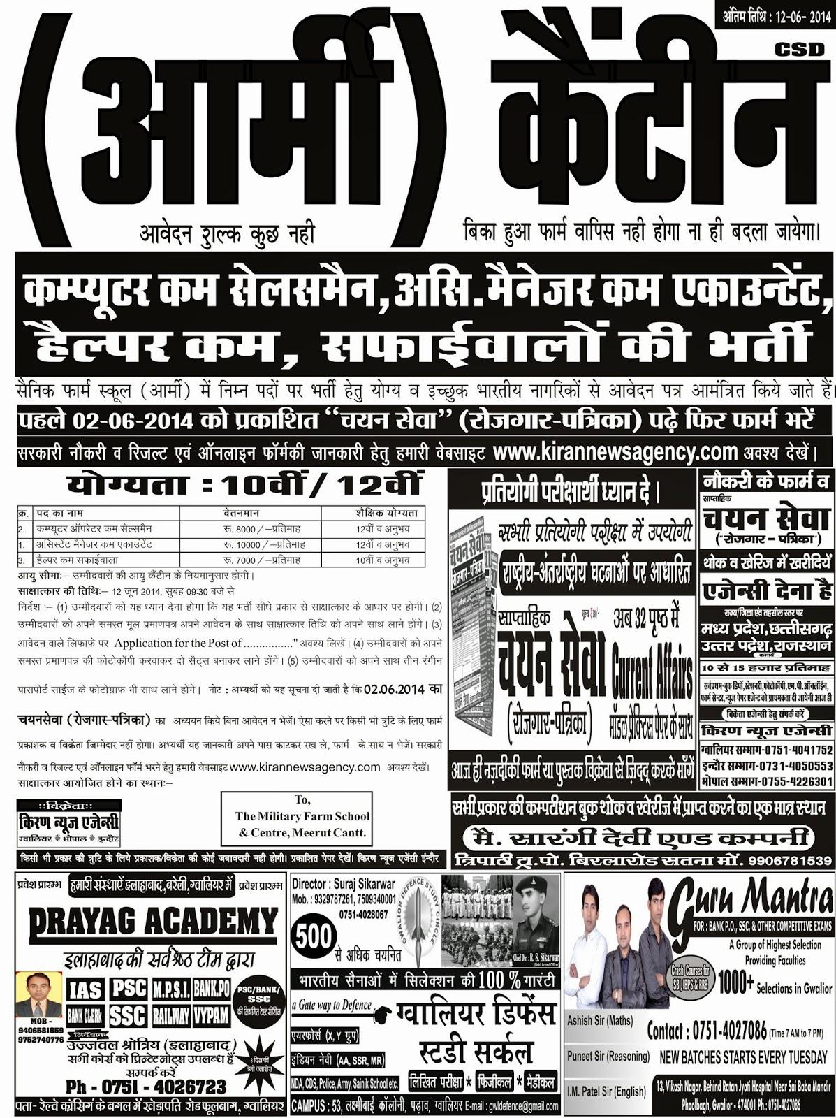 CHAYANSEWA: Army centin , Meerut Cantt Recruitment