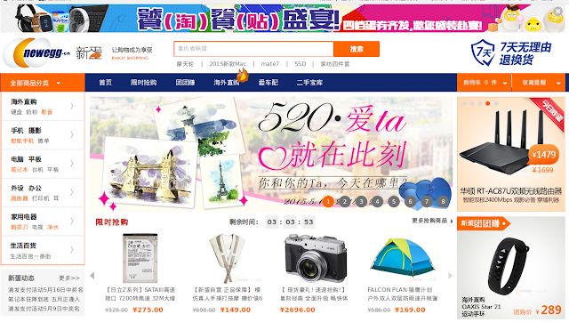 eCommerce websites in China-newegg