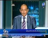 - برنامج 90 دقيقة  - مع محمد شردى حلقة السبت 25-10-2014