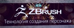 Видеокурс по ZBrush 2015