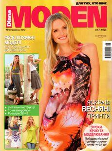Diana Moden №5 2012 Украина