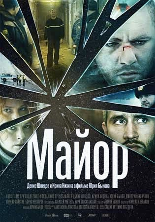 The Major (2013) BluRay 720p 650MB