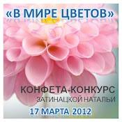 конфета-конкурс Затинацкой Натальи