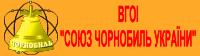 """Сайт Всеукраїнської громадської організації інвалідів """"Союз Чорнобиль України"""""""