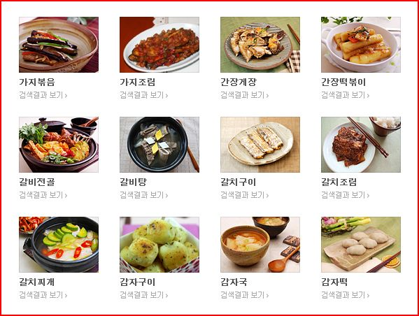 Tasting korea korean food on the web i would start at kitchenver as it is a top korean portal for recipes and know how about korean cuisine forumfinder Image collections