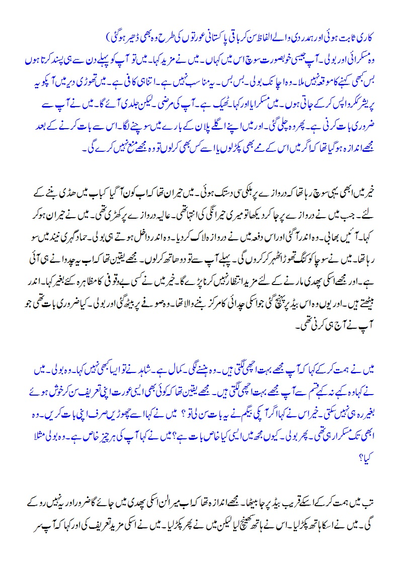 story as it is my best experience of life check my urdu sex stories