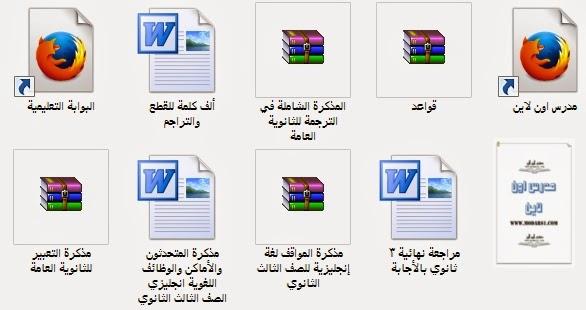 المراجعة المكثفة 2015 لكل مايخص مادة اللغة الانجليزية لثالثة ثانوى Www.modars1.com_47701