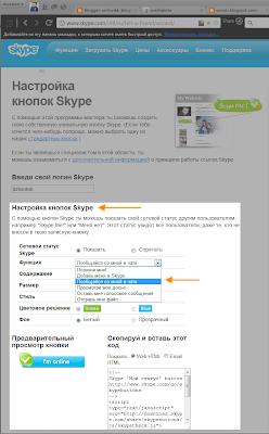 Настройка кнопок Skype