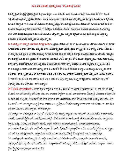June 20 audio innovations 'pandavullo  okadu'  Performing a variety of roles in different films, both Tamil and Telugu languages as well as a recognized actor Vaibhav's, the pair travel to Sonam, kartikjikris the direction of releasing the film in hyatrik accomplishments as a producer, director, Maruti okadu pandavullo  .. supardupar hit Tamil film in the Kappal translated and released as a movie. Natarajan Sankaran provided the music being released on June 20 in the presence of sinipramukhula. All programs are planning to release the film in July to finish ..  Speaking on this occasion .. Vaibhav Tamil maker Maruti has a very good images. The images also made in Telugu superhit. Now it 'was a fairly entertaining with a different concept. Kappalh in Tamil with the title to be released in the supardupar hit grossed a record. Now, with the title of the pandavullo  in okadu are released in Maruti Talkies banner. Cesukokudadu married with five friends take the decision. If you believe that marriage is so damaging to their friendship. The heroine Sonam bhajva entarayyindi their life to do so consistently. Then their lives, their friendship turned to the storyline of the Chitra. Thoroughly entertaining film. Natarajan Sankaran audio will be released on June 20. All programs will be completed .. is going to be released in July  After a long time, said Vaibhav hero .. my film will be released in English. It is also hyipiga Kappal be released as a super entertainer. Maruti Rao prodyus to make it 'more Craze. My character in the film is very new. In addition to the four friends are with me. Laugh all the changes in our life scenes. Sonam Bajwa played very well. .. This is going to be released on April 20  Vaibhav terakekkinna entertaining film, Sonam Bajwa, Arjun Nanda Kumar, vitiviganes, karunakaran, Venkat, Sudhakar, Steve Wagh, Karthik, Priyadarshan, Shankar's Robot, raviraj, George, recently formed Murugan, Rajan, sarpadinisa, Swati, Lakshmi, vinita, Preity kicapan, Deepa