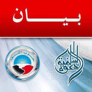 1010257 475014539254827 1922080297 n بيان حزب النور والدعوة السلفية اليوم السبت 6 7 2013