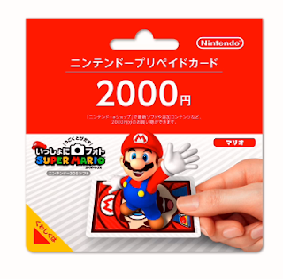 ar prepaid combo cards 1 Japan   Combination Prepaid eShop/Augmented Reality Cards Announced