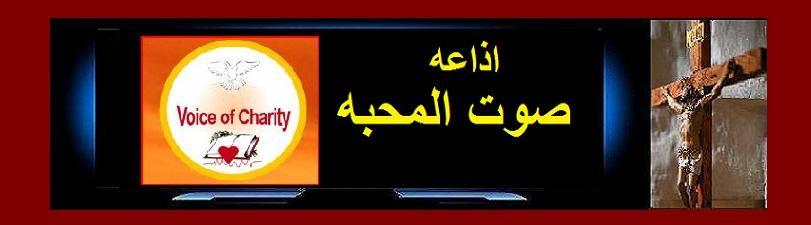 اذاعه صوت المحبه- لبنان