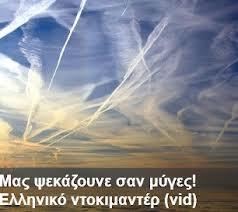 Μας ψεκάζουνε σαν μύγες! Το Πρωτο Ελληνικό ντοκιμαντέρ