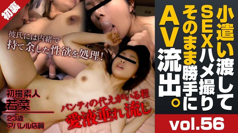 XXX-AV 21994 – Wakana