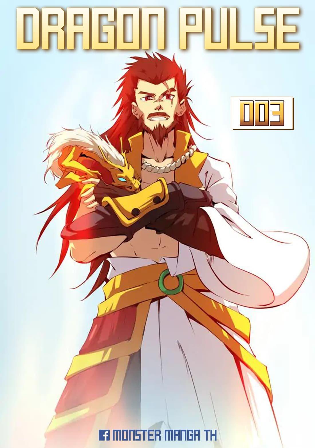 Dragon Pulse-ตอนที่ 3