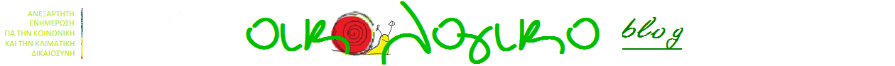 Οικολογικό blog