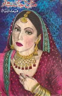 Mata-e-Jaan-hai-tuu-by-Farhat-Ishtiaq