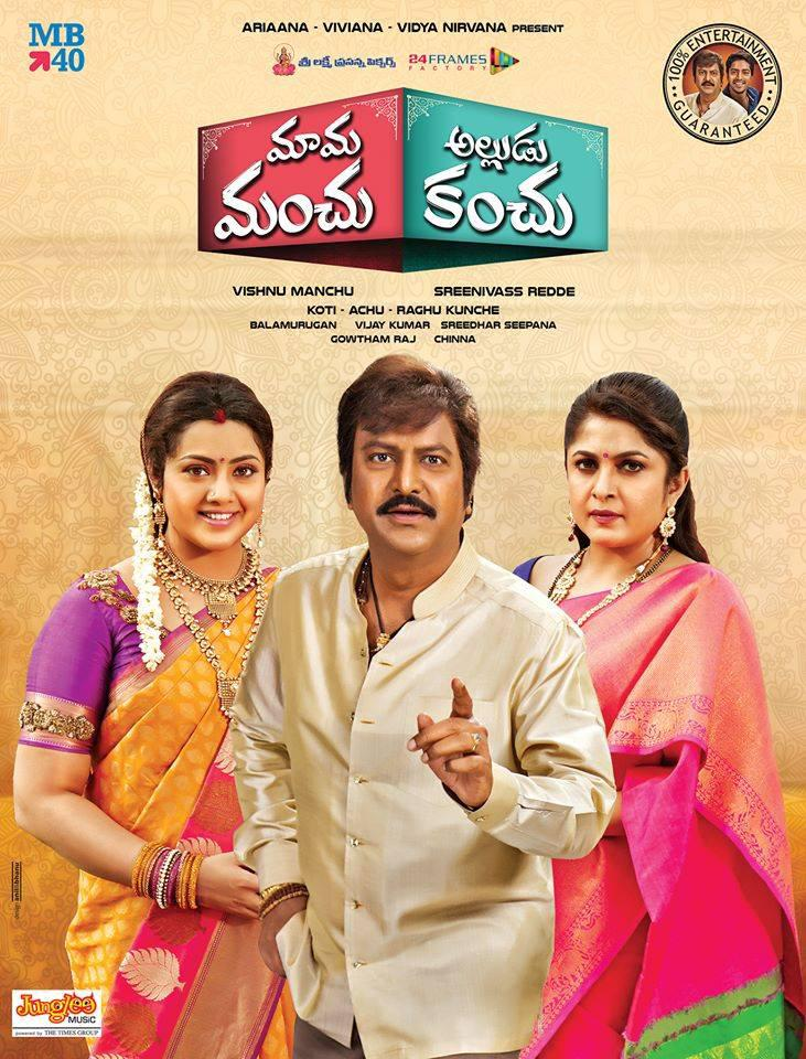 Watch Mama Manchu Alludu Kanchu (2015) DVDScr Telugu Full Movie Watch Online Free Download