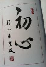 """Shunryu Suzuki, """"Beginner's Mind"""""""