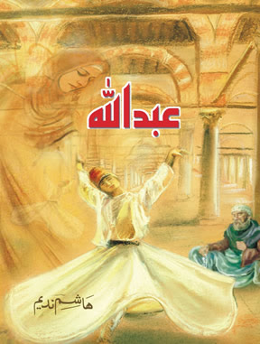 Download Free download pdf bookAbdullah