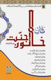 Shan Khatoon-E-Jannat Fatima Zahra