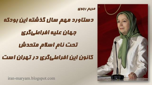 ایران-سخنرانی مریم رجوی در دیدار با حامیان فرانسوی مقاومت ایران به مناسبت سال نو میلادی20 دی, 1394
