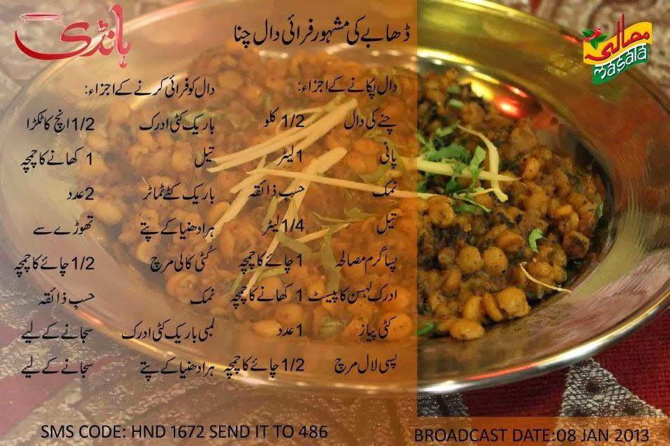 urdu food diaries: Dhaby ki fry chana dal