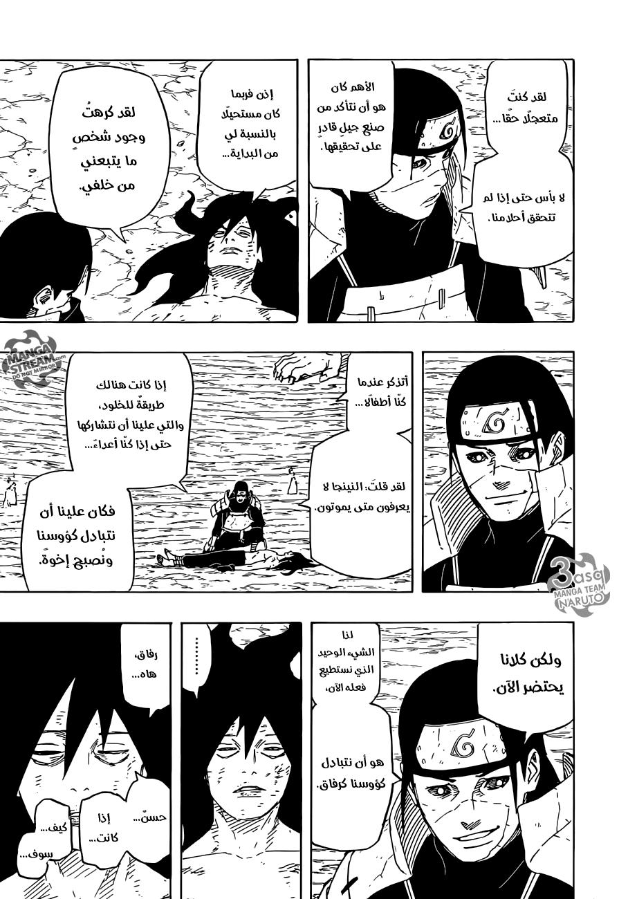 Naruto 691