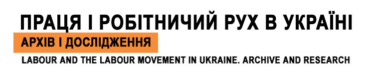 laborarchive :: Labor and the labor movement in Ukraine