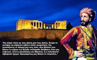 μακρυγιάννης ελληνική επανασταση