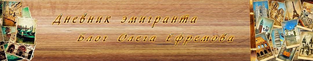 Дневник эмигранта. Блог Олега Ефремова