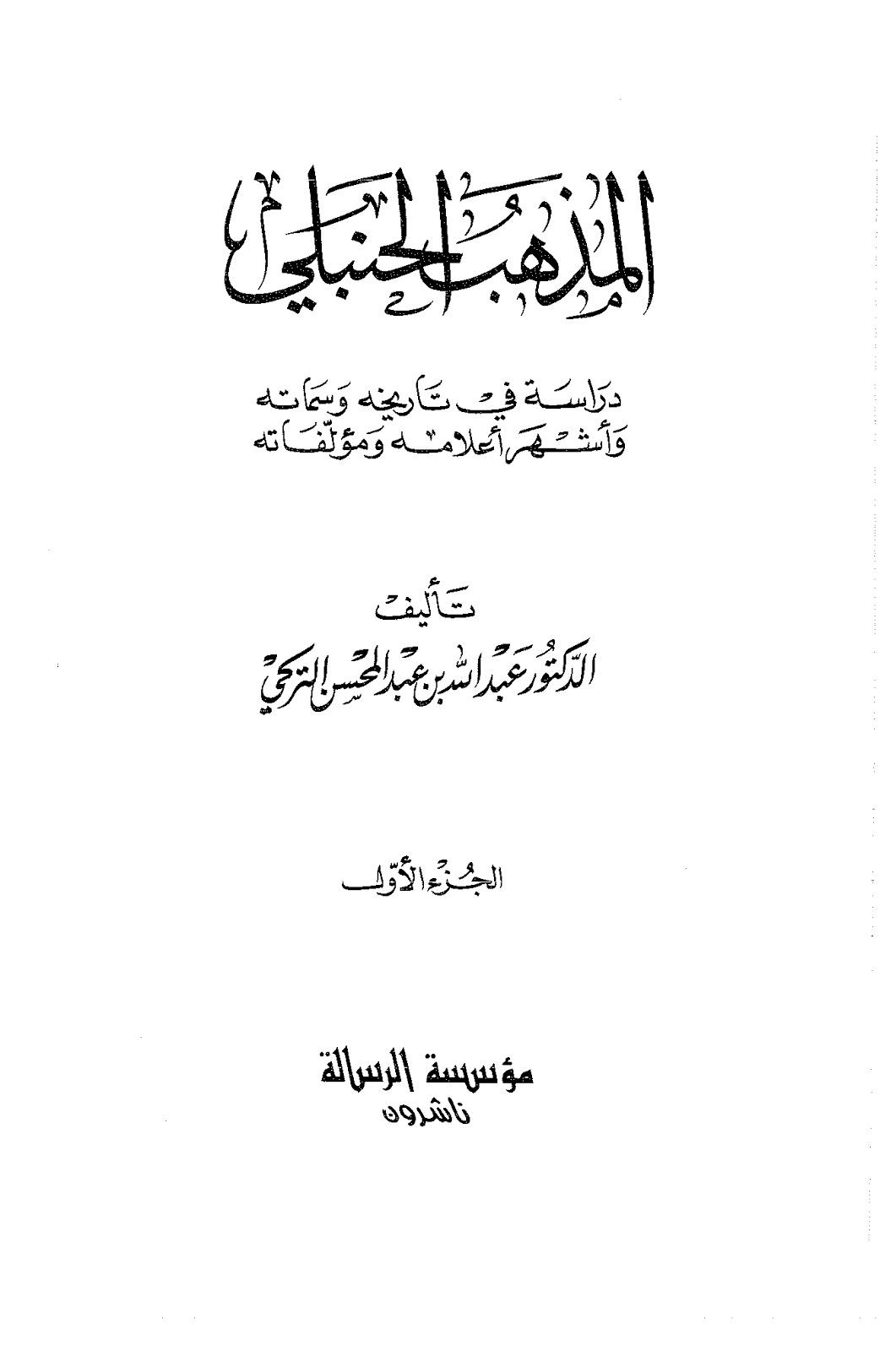 المذهب الحنبلي: دراسة في تاريخه وسماته وأشهر أعلامه ومؤلفاته - عبد الله التركي pdf