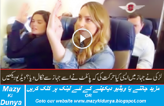 Watch What She Was Doing In The Flight