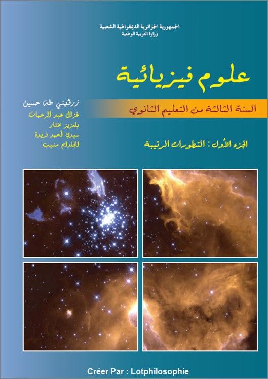تحميل الكتاب المدرسي في الفيزياء