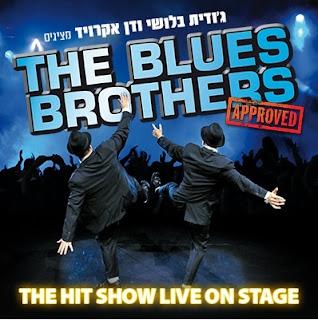 """המחזמר """"האחים בלוז"""" בישראל - דצמבר 2015"""
