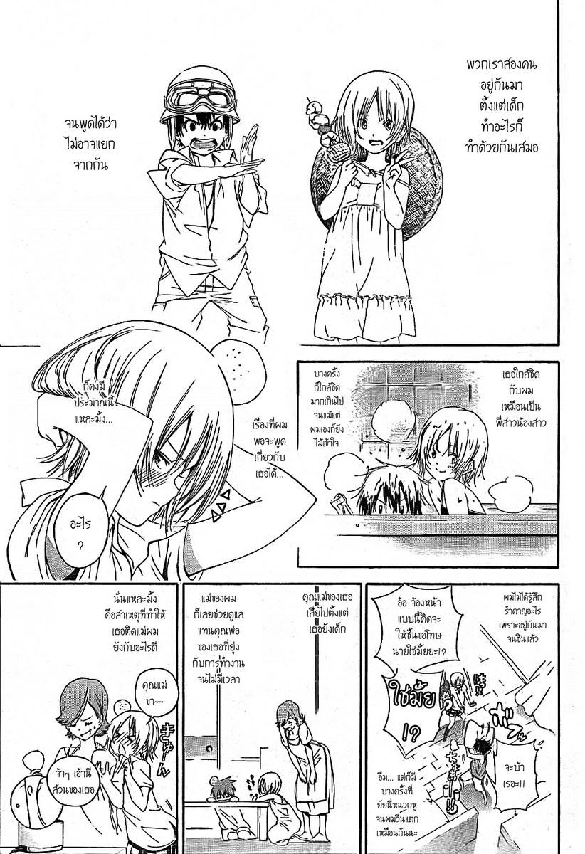 อ่านการ์ตูน Pajama na Kanojo 1 ภาพที่ 8