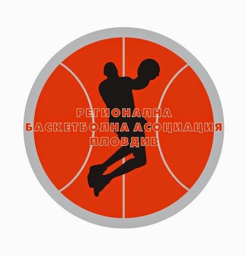 Регионална баскетболна асоциация - Пловдив