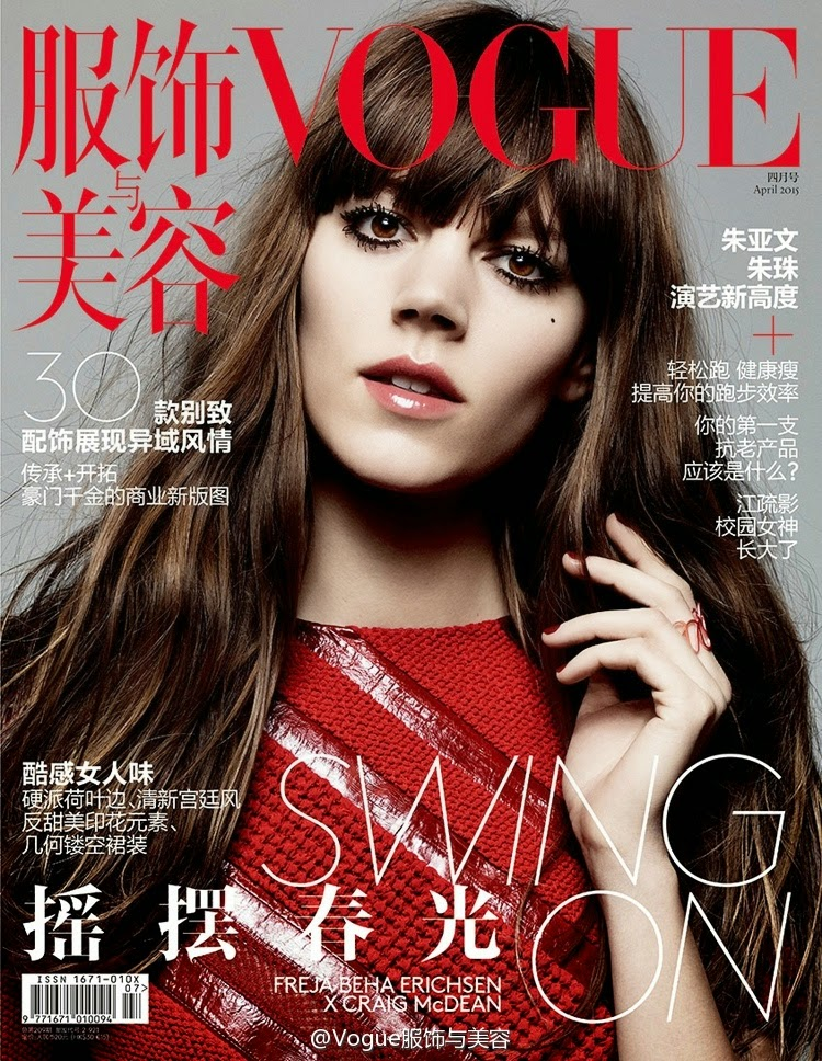 Fashion Model @ Freja Beha Erichsen by Craig McDean for Vogue China April 2015