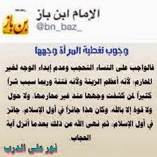 مدونة احمد عزيز الاسلامية وجوب تغطية وجه المرأة أن الوجه عورة على المذاهب الأربعه