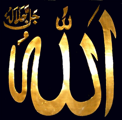 99 allah arabic names allah names with meaning