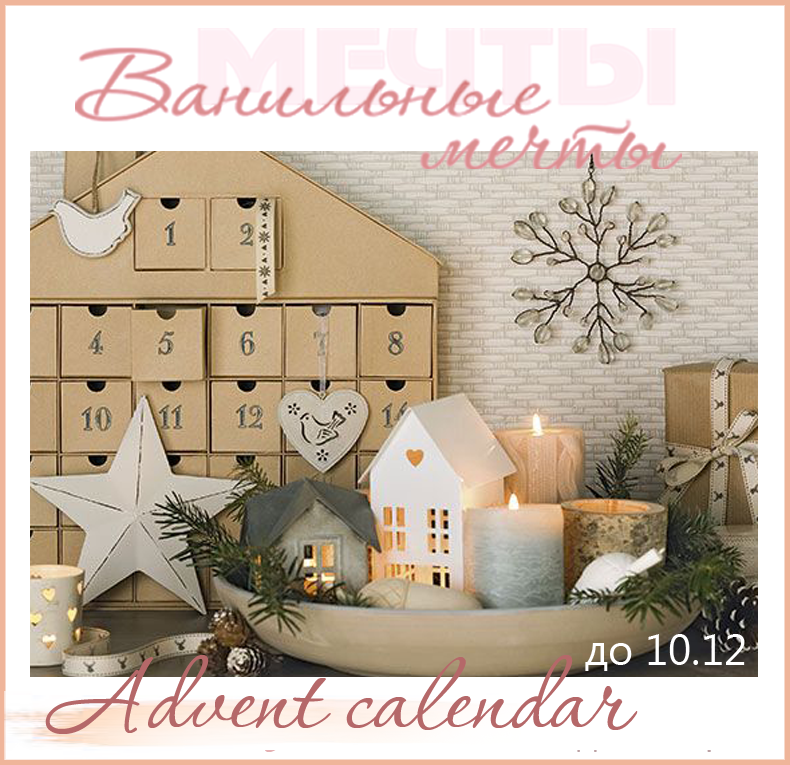 http://vanilla-wonders.blogspot.ru/2014/11/advent-calendar.html