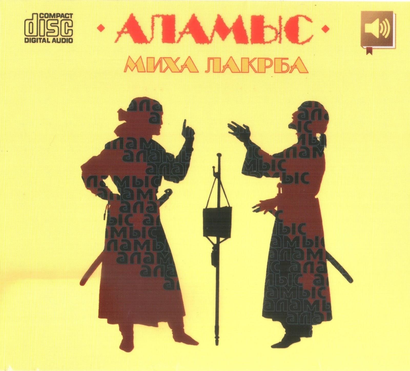 Mixa Lakrba-Alamıs 2011(Audio book)-320kbps