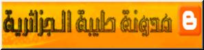 مدونة طيــبة الجزائريـــــــــة
