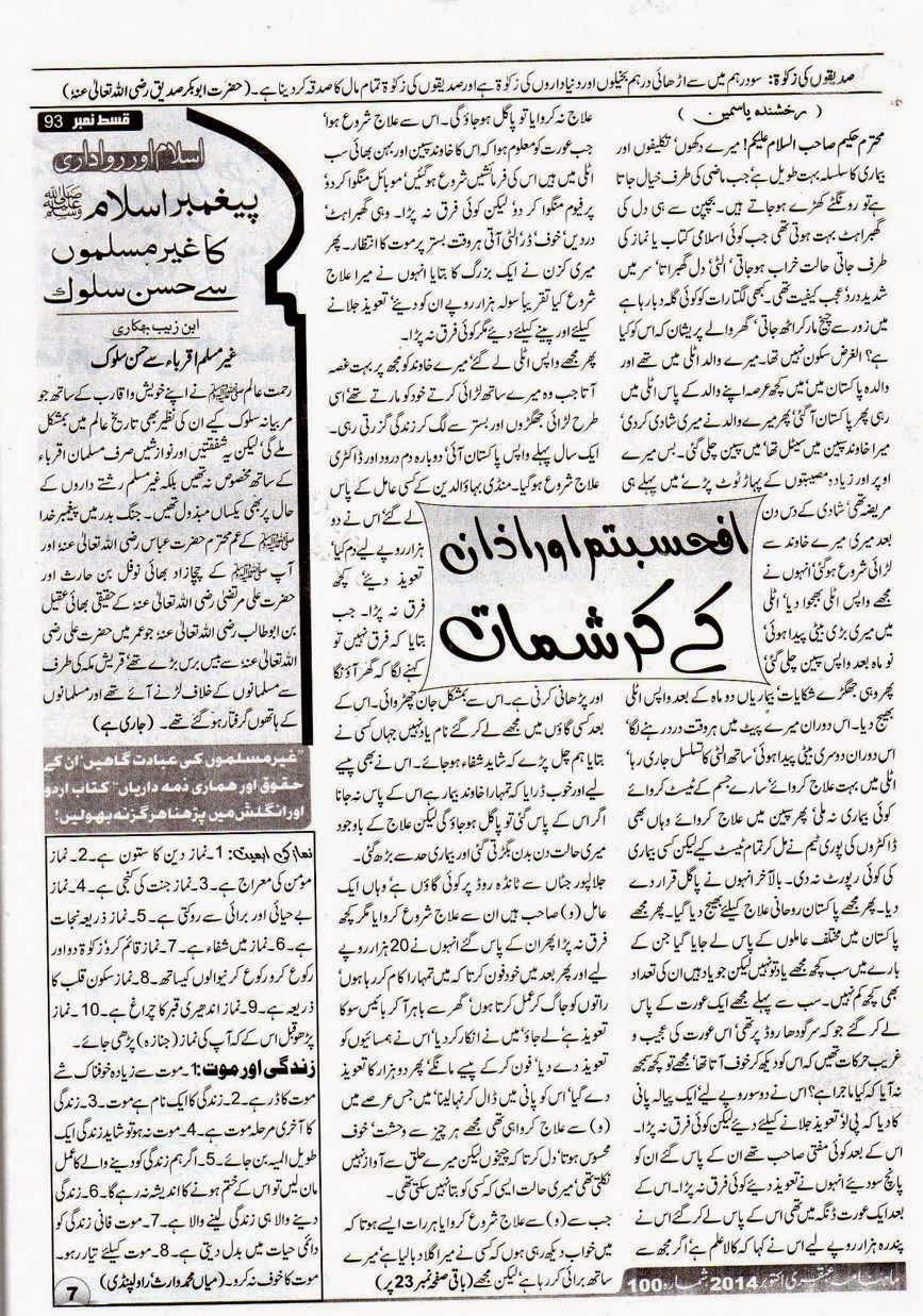 Page 7 Ubqari October 2014