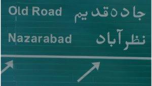 نظرآباد