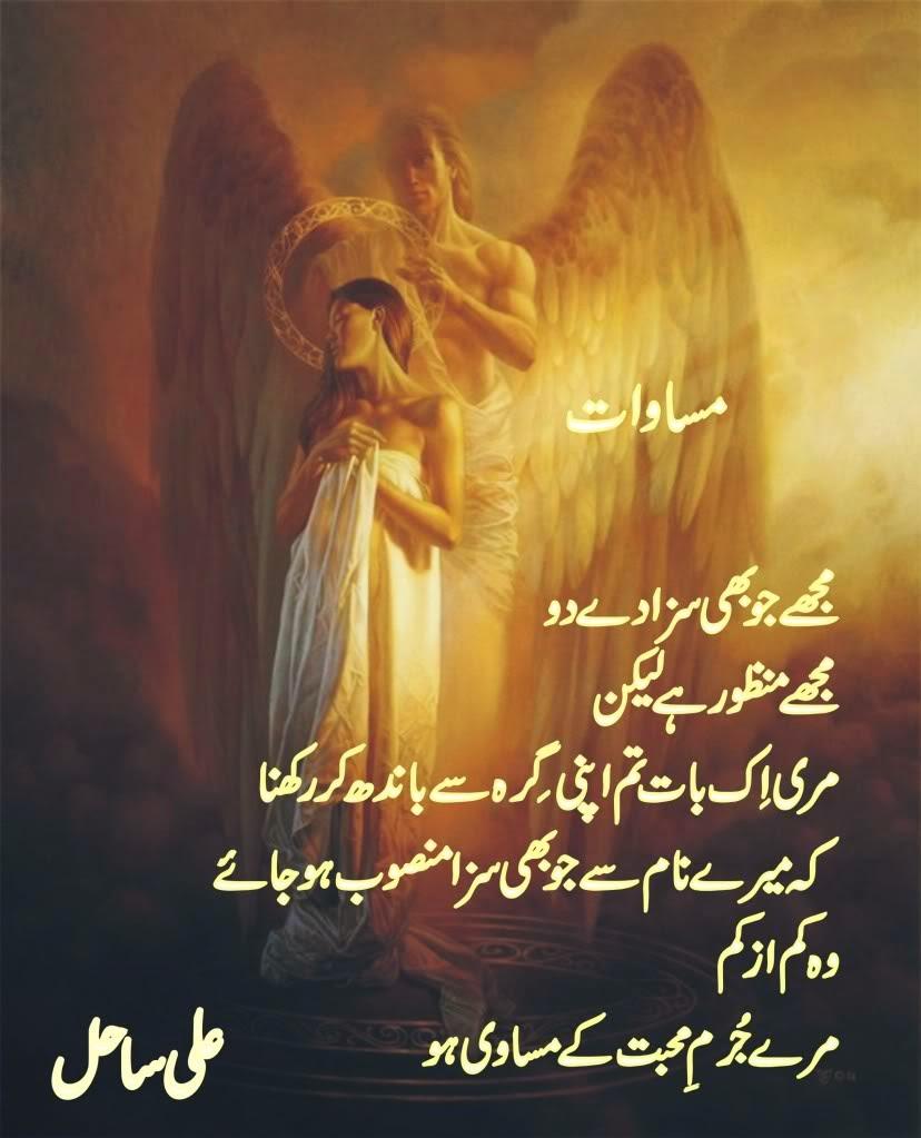 Masawaat SMS Shayari In Urdu