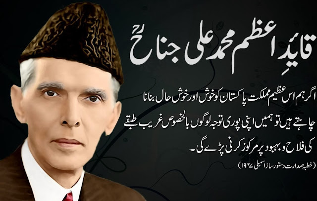 Quaid-e-Azam Wallpapers Free Download