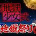 CR地獄少女弐きくりの地獄祭り(甘デジ) | 釘読み・ボーダー・セグ