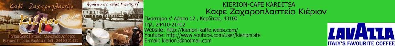 KIERION-CAFE KARDITSA