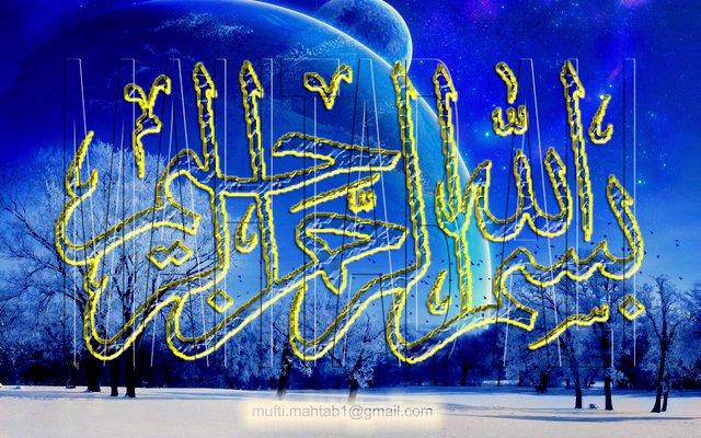 Bismillah Beautiful Framing By My Friend Mufti Mahtab
